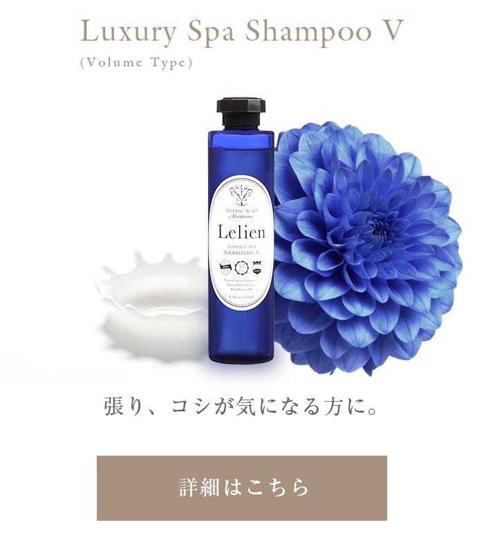 shampoo-v